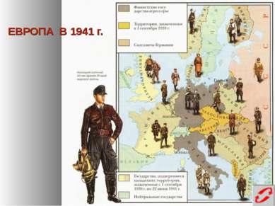 ЕВРОПА В 1941 г.