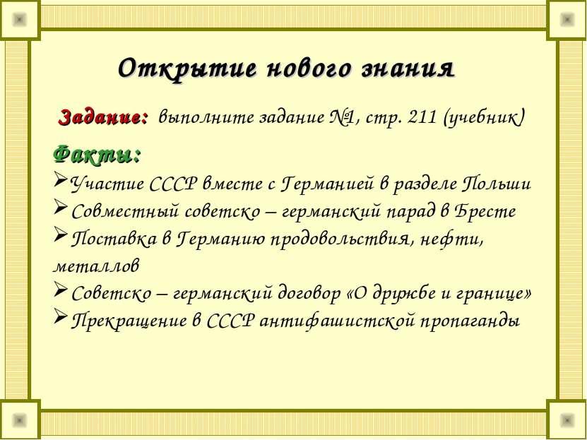 Открытие нового знания Задание: выполните задание №1, стр. 211 (учебник) Факт...