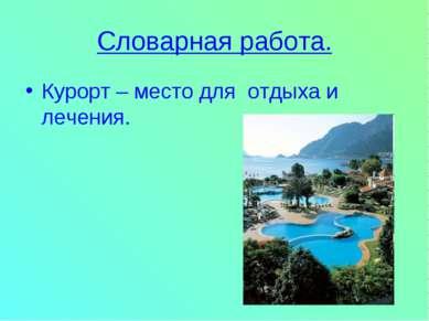 Словарная работа. Курорт – место для отдыха и лечения.