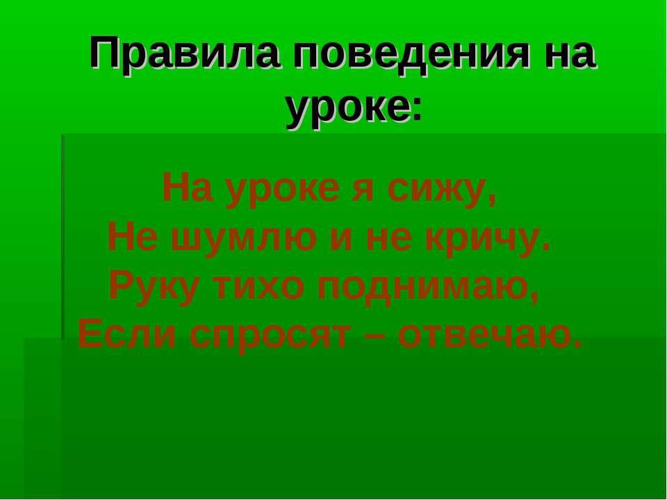 На уроке я сижу, Не шумлю и не кричу. Руку тихо поднимаю, Если спросят – отве...