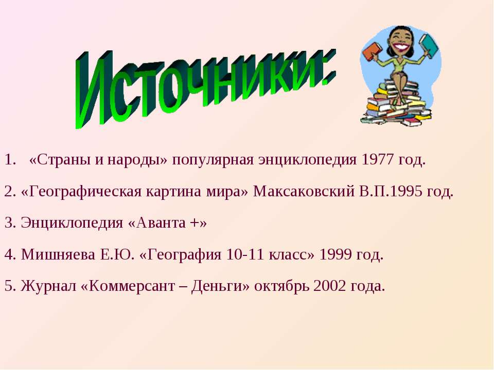 «Страны и народы» популярная энциклопедия 1977 год. 2. «Географическая картин...