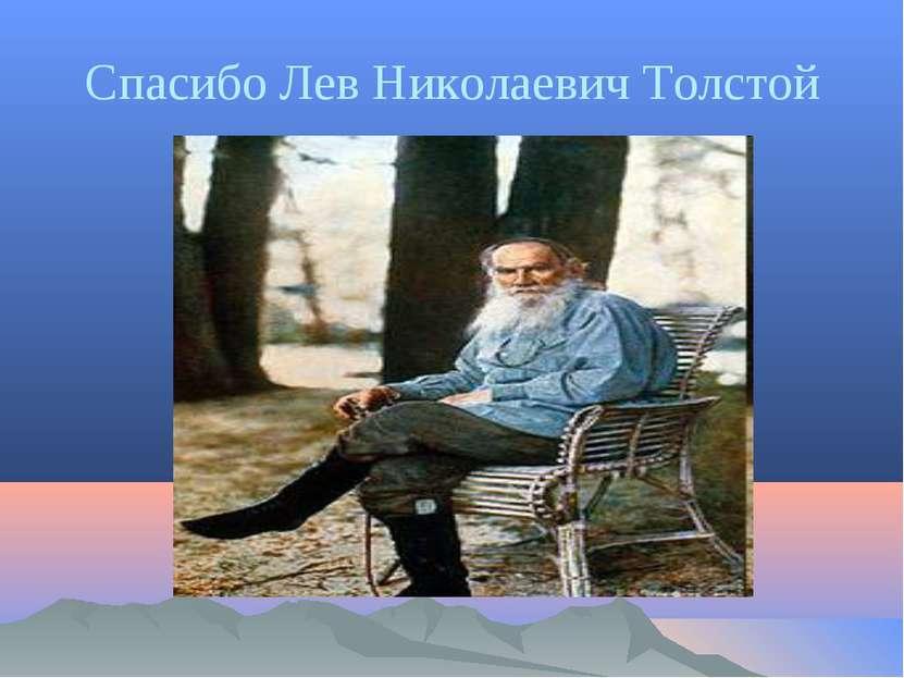 Спасибо Лев Николаевич Толстой