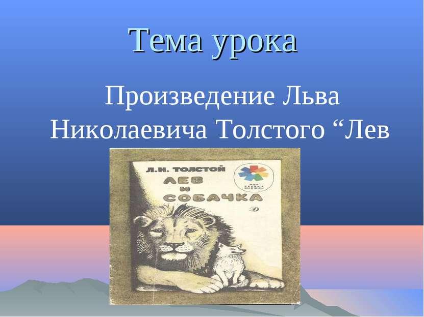 """Тема урока Произведение Льва Николаевича Толстого """"Лев и собачка"""""""