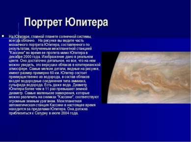 Портрет Юпитера На Юпитере, главной планете солнечной системы, всегда облачно...
