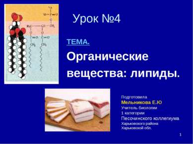 * Урок №4 ТЕМА. Органические вещества: липиды. Подготовила Мельникова Е.Ю Учи...