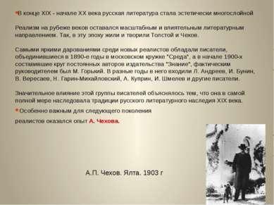 В конце XIX - начале XX века русская литература стала эстетически многослойно...
