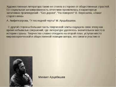 Художественная литература также не стояла в стороне от общественных страстей....