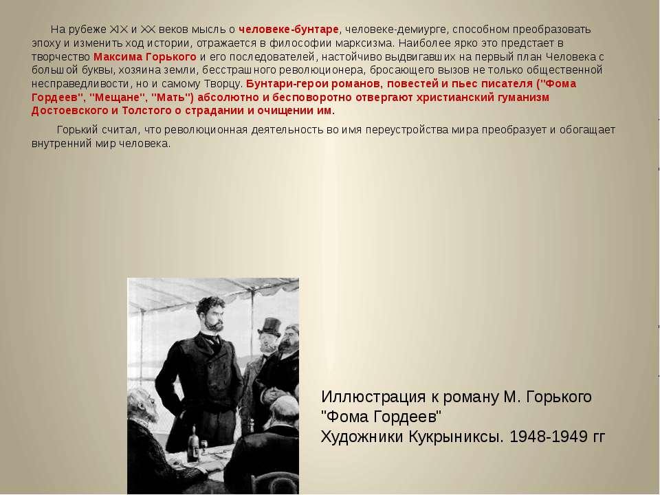 На рубеже XIX и XX веков мысль о человеке-бунтаре, человеке-демиурге, способн...