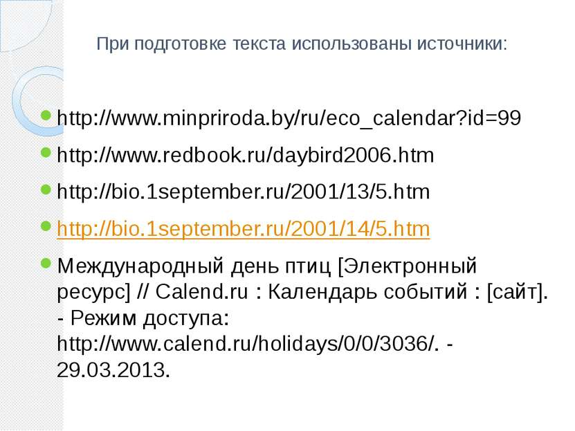 При подготовке текста использованы источники: http://www.minpriroda.by/ru/eco...