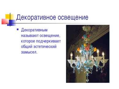 Декоративное освещение Декоративным называют освещение, которое подчеркивает ...