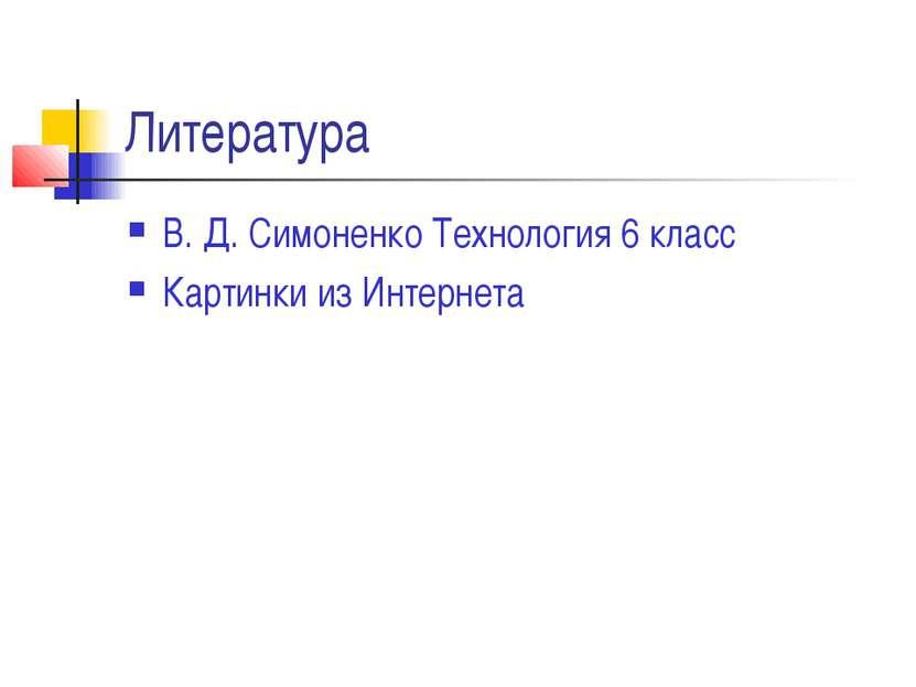 Литература В. Д. Симоненко Технология 6 класс Картинки из Интернета