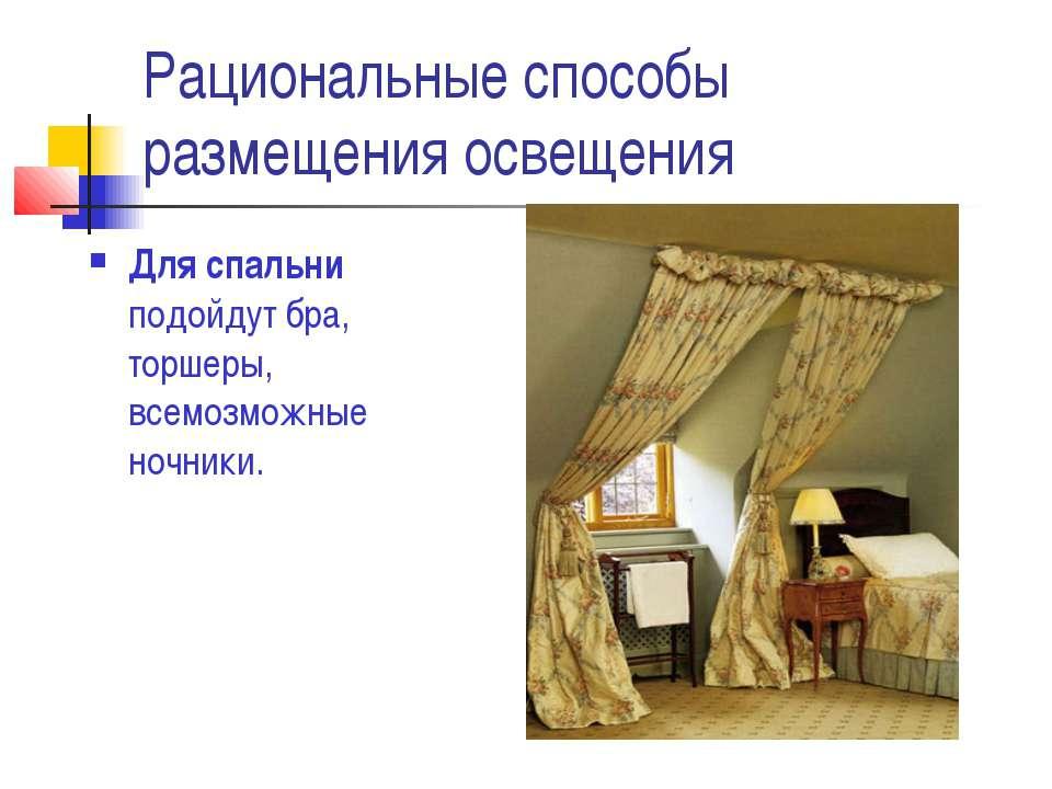 Рациональные способы размещения освещения Для спальни подойдут бра, торшеры, ...
