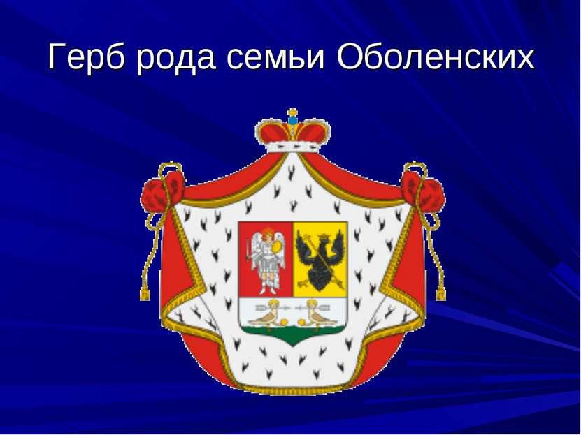 Герб рода семьи Оболенских