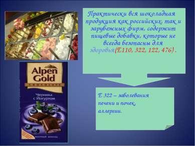 Практически вся шоколадная продукция как российских, так и зарубежных фирм, с...