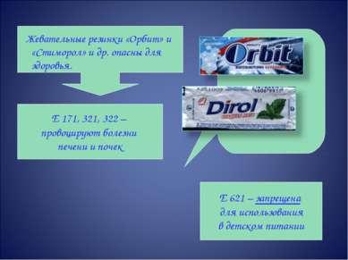 Жевательные резинки «Орбит» и «Стиморол» и др. опасны для здоровья. Е 171, 32...