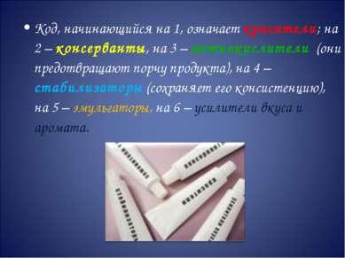 Код, начинающийся на 1, означает красители; на 2 – консерванты, на 3 – антиок...