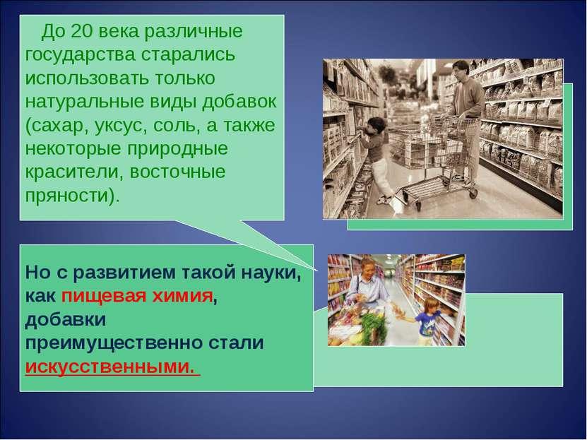 Но с развитием такой науки, как пищевая химия, добавки преимущественно стали ...