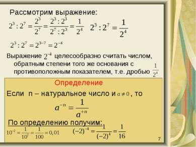 Выражение целесообразно считать числом, обратным степени того же основания с ...