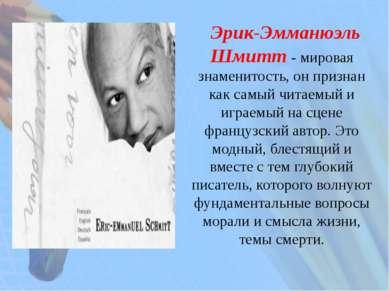 Эрик-Эмманюэль Шмитт - мировая знаменитость, он признан как самый читаемый и ...