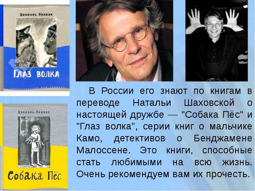 В России его знают по книгам в переводе Натальи Шаховской о настоящей дружбе ...