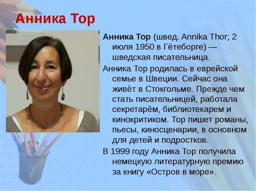 Анника Тор Анника Тор (швед. Annika Thor; 2 июля 1950 в Гётеборге) — шведская...