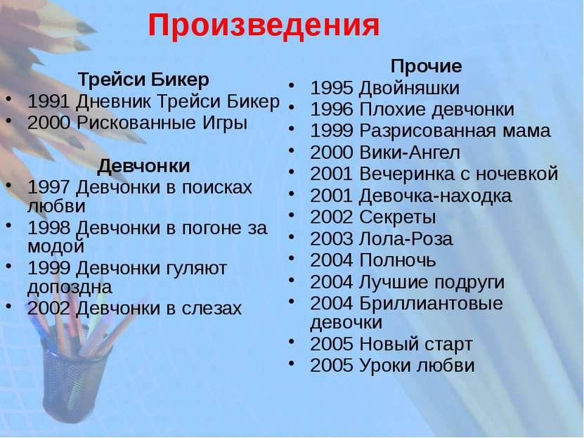 Произведения Трейси Бикер 1991 Дневник Трейси Бикер 2000 Рискованные Игры Дев...