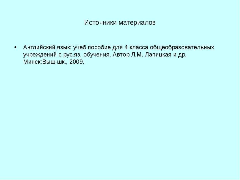 Источники материалов Английский язык: учеб.пособие для 4 класса общеобразоват...