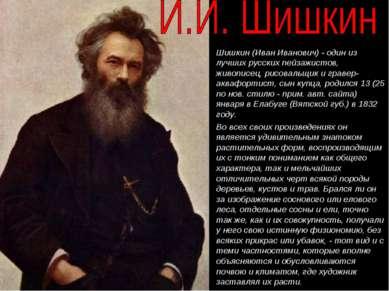 Шишкин (Иван Иванович) - один из лучших русских пейзажистов, живописец, рисов...