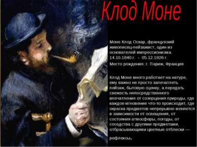 Моне Клод Оскар, французский живописец-пейзажист, один из основателей импресс...