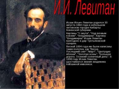 Исаак Ильич Левитан родился 30 августа 1860 года в небольшом литовском городк...