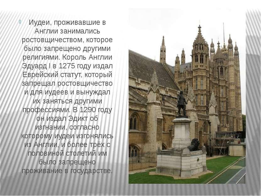 Иудеи, проживавшие в Англии занимались ростовщичеством, которое было запрещен...