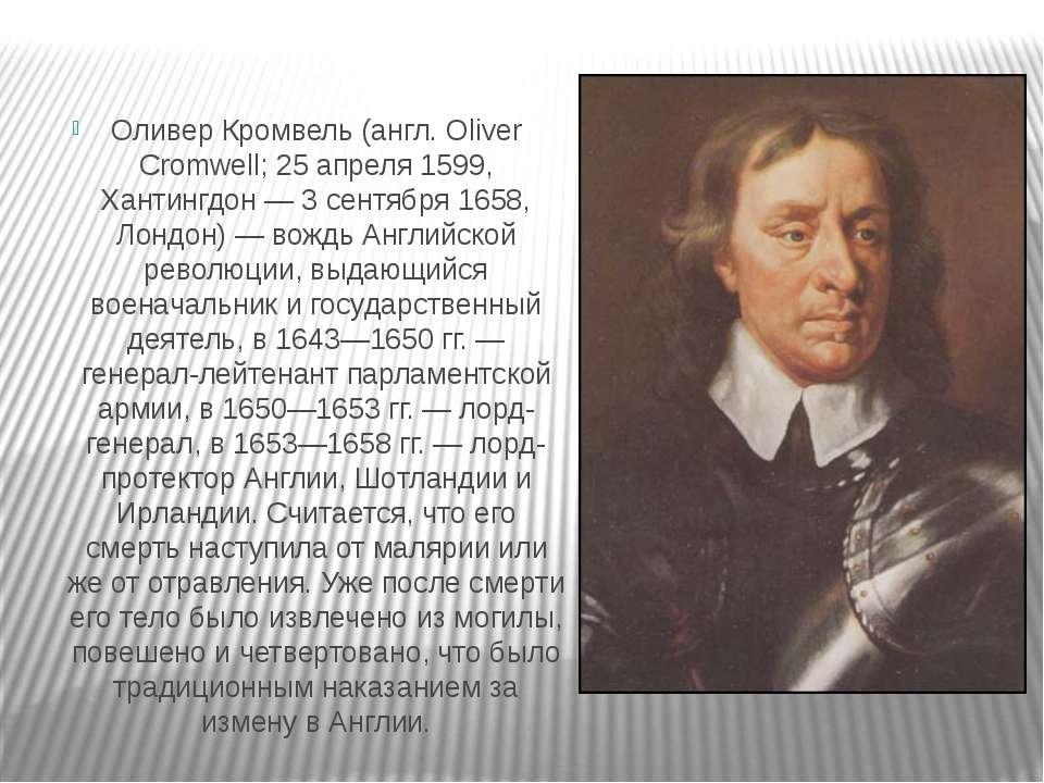 Оливер Кромвель (англ. Oliver Cromwell; 25 апреля 1599, Хантингдон — 3 сентяб...