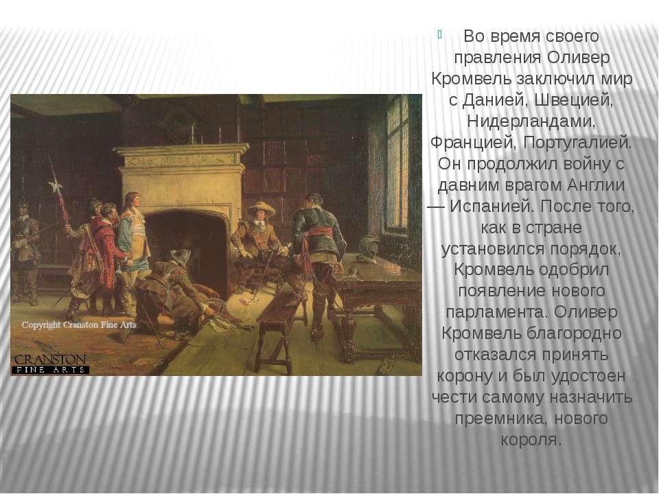 Во время своего правления Оливер Кромвель заключил мир с Данией, Швецией, Нид...