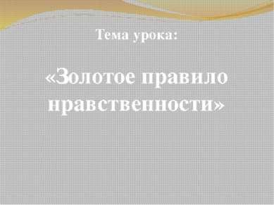 Тема урока: «Золотое правило нравственности»