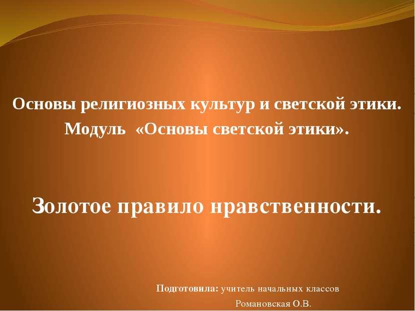 Основы религиозных культур и светской этики. Модуль «Основы светской этики». ...