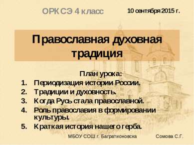 Православная духовная традиция План урока: Периодизация истории России. Тради...