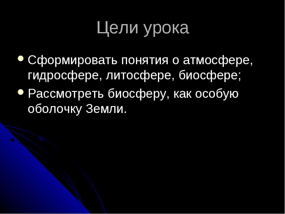 Цели урока Сформировать понятия о атмосфере, гидросфере, литосфере, биосфере;...