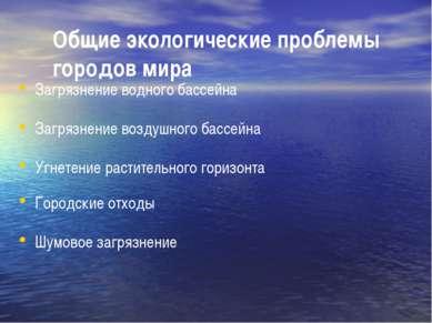Загрязнение водного бассейна Загрязнение воздушного бассейна Угнетение растит...