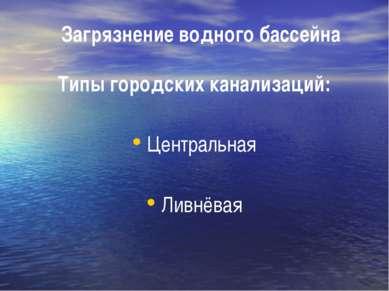 Типы городских канализаций: Центральная Ливнёвая Загрязнение водного бассейна
