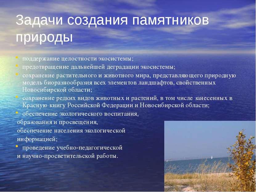 Задачи создания памятников природы поддержание целостности экосистемы; предот...