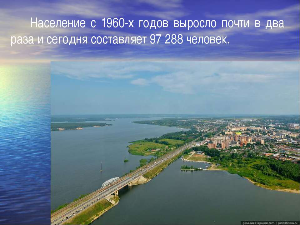 Население с 1960-х годов выросло почти в два раза и сегодня составляет 97 288...