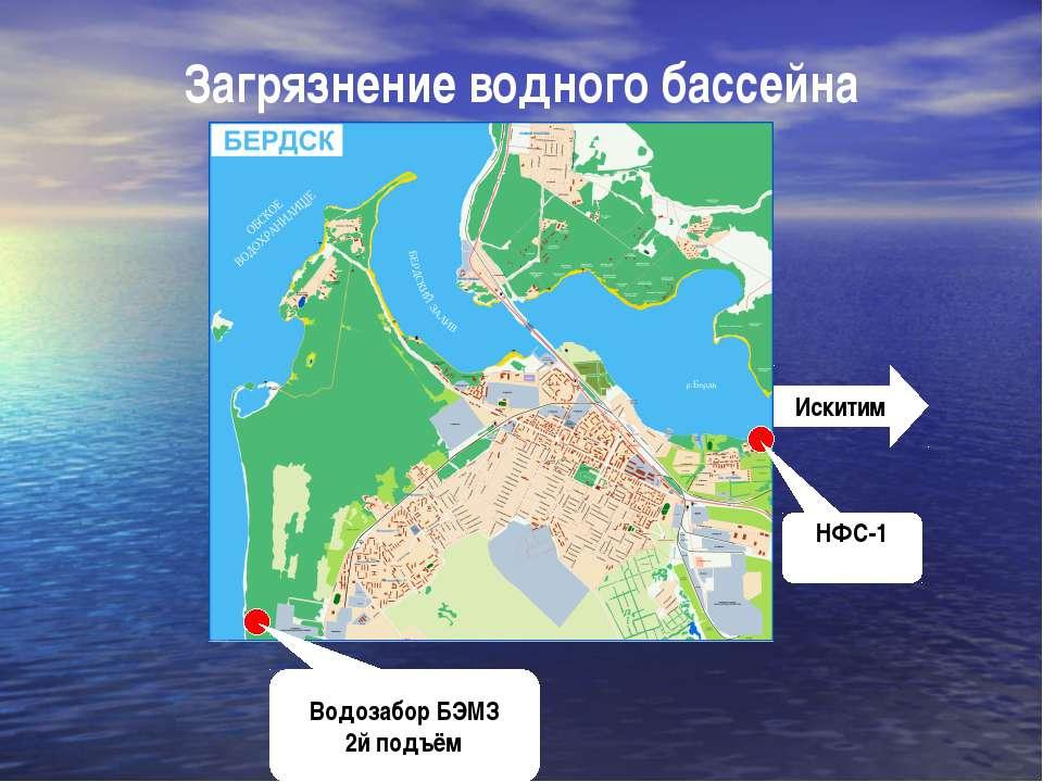 Загрязнение водного бассейна НФС-1 Искитим Водозабор БЭМЗ 2й подъём