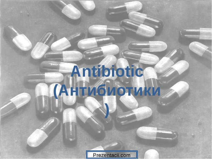 Antibiotic (Антибиотики) Antibiotic (Антибиотики) Prezentacii.com