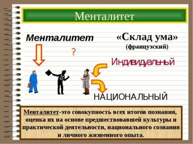 Менталитет Менталитет-это совокупность всех итогов познания, оценка их на осн...