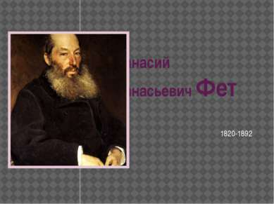 Афанасий Афанасьевич Фет 1820-1892
