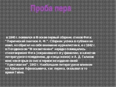 """в 1840 г. появился в Москве первый сборник стихов Фета: """"Лирический пантеон А..."""