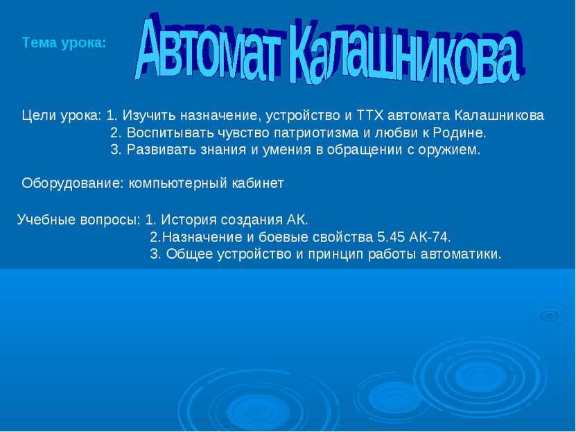 Тема урока: Цели урока: 1. Изучить назначение, устройство и ТТХ автомата Кала...