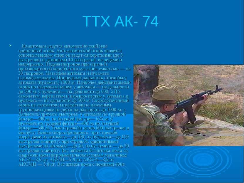 ТТХ АК- 74 Из автомата ведется автоматиче ский или одиночный огонь. Автоматич...