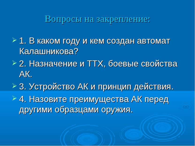 Вопросы на закрепление: 1. В каком году и кем создан автомат Калашникова? 2. ...