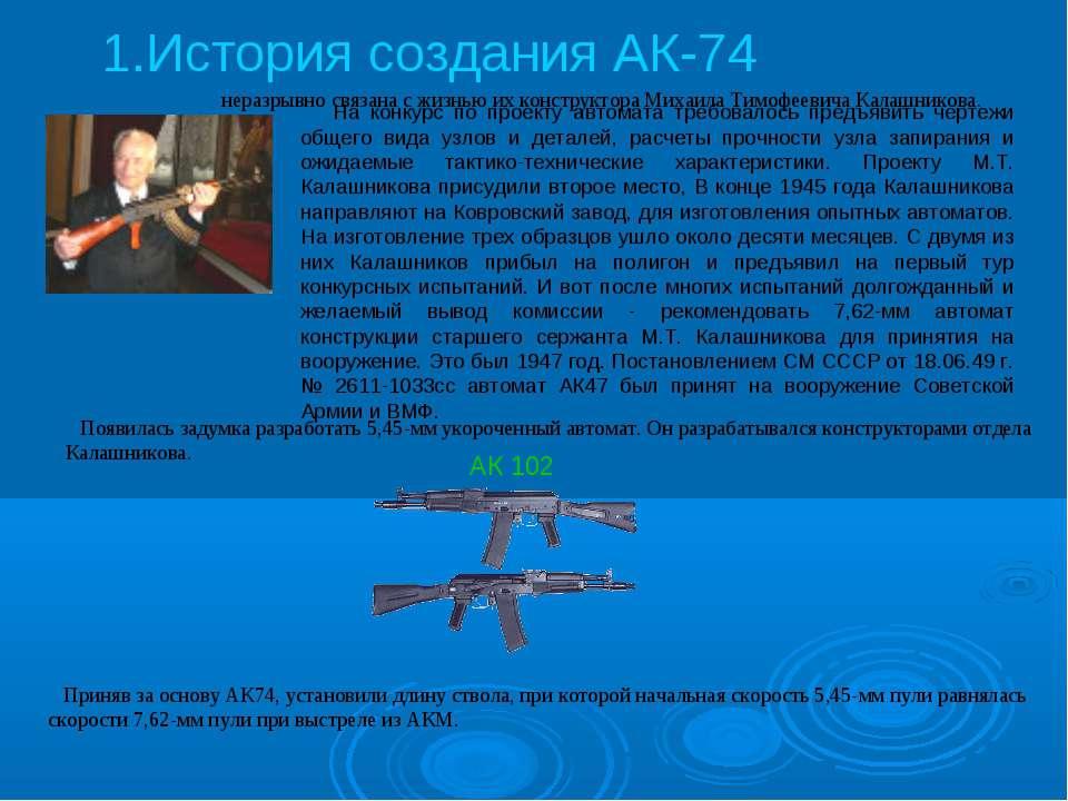 История создания АК-74 На конкурс по проекту автомата требовалось предъявить ...